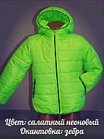 Куртка детская на синтепоне № 4002 Цвет: салатный неоновый. (рост: 98,104,110,116)