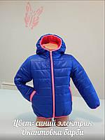 Демисезонная куртка № 4004 унисекс  (рост: 98,104,110,116)