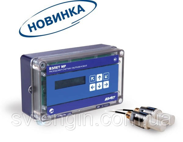 ВЗЛЕТ МР (УРСВ-110ц, -120ц, -122ц) - ультразвуковые расходомеры