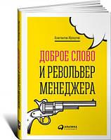 Константин Мухортин. Доброе слово и револьвер менеджера