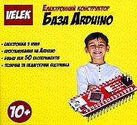 Электронный конструктор База Arduino