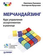 Мерчандайзинг Курс управления ассортиментом в рознице (+CD) Сысоева С