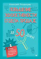 Повышение эффективности отдела продаж за 50 дней Рязанцев А