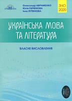 ЗНО 2020 Українська мова та література. Власні висловлення. Авраменко.