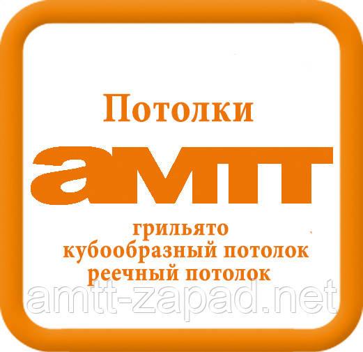 Потолки АМТТ