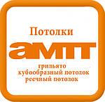 Стелі АМТТ