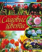 Садовые цветы: выбираем, ухаживаем, наслаждаемся
