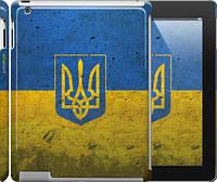 """Чехол на iPad 2/3/4 Флаг и герб Украины 2 """"378c-25"""""""