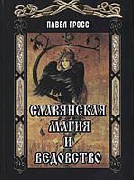 Славянская магия и ведовство. Гросс П.