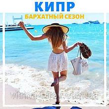 Бархатный сезон на Кипре с теплым морем и солнечной погодой +27..+29 !