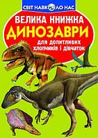 Велика книжка Динозаври 2