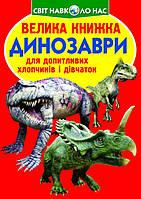 Велика книжка Динозаври 3