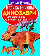 Велика книжка Динозаври 4