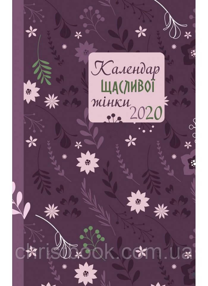 Календар щасливої жінки 2020