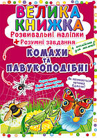 Велика книжка. Розвивальні наліпки. Розумнi завдання Комахи та павукоподібні