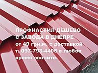 Дешёвая некондиция профнастил от 49.5 грн.метр