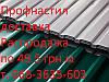 Профнастилы заборные и кровельные дёшево 1 сорт, фото 9