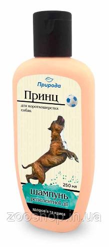 """Шампунь для короткошерстных собак """"Принц"""" 250 мл"""