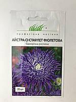 Семена цветов астра Си Старлет фиолетовая 20 шт. Профессиональные семена 565863