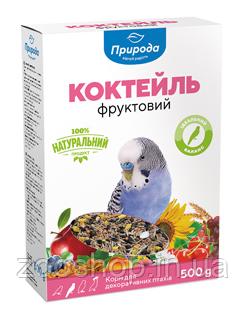 Корм Коктейль Фруктовий 500 г