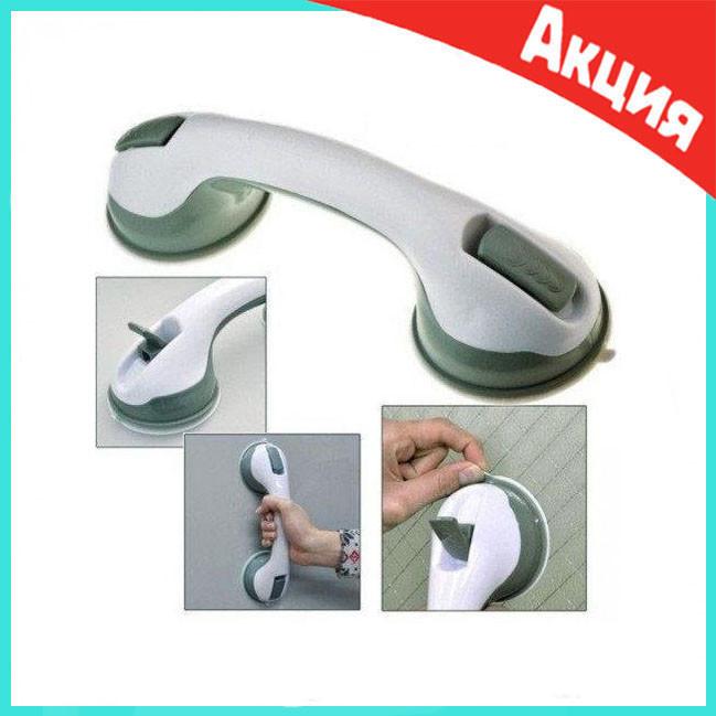 Ручка поручень на вакуумных присосках для ванной Helping Handle