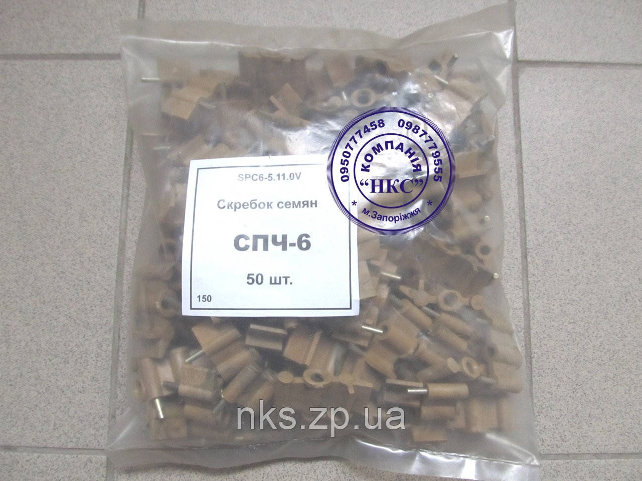 Скребок семян (50 шт.) СПЧ-6, СПП-8.