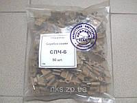 Скребок семян (50 шт.) СПЧ-6, СПП-8., фото 1