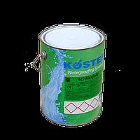 Гідроізоляція гібридна і полімерна гідроізоляція, рідкі мембрани KOSTER MS Flexfolie, 8кг