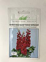 Семена цветов Левкой Эксельсиор темно-красный 0,1 гр. Профессиональные семена 603637