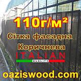 Сітка 1.5 * 10м  110 г/м²  коричнева фасадна для забору та огорожі, декоративна., фото 3