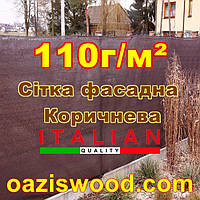 Сітка 1.5 * 10м  110 г/м²  коричнева фасадна для забору та огорожі, декоративна., фото 1