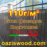 Сітка 1.5 * 10м  110 г/м²  коричнева фасадна для забору та огорожі, декоративна., фото 5
