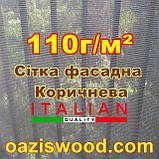 Сітка 1.5 * 10м  110 г/м²  коричнева фасадна для забору та огорожі, декоративна., фото 4