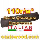 Сітка 1.5 * 10м  110 г/м²  коричнева фасадна для забору та огорожі, декоративна., фото 6