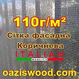 Сітка 1.5 * 10м  110 г/м²  коричнева фасадна для забору та огорожі, декоративна., фото 7