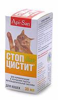Стоп-цистит суспензия для кошек (30 мл) Био Апі-сан