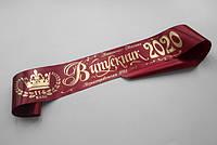 Именные ленты «Выпускник 2020»
