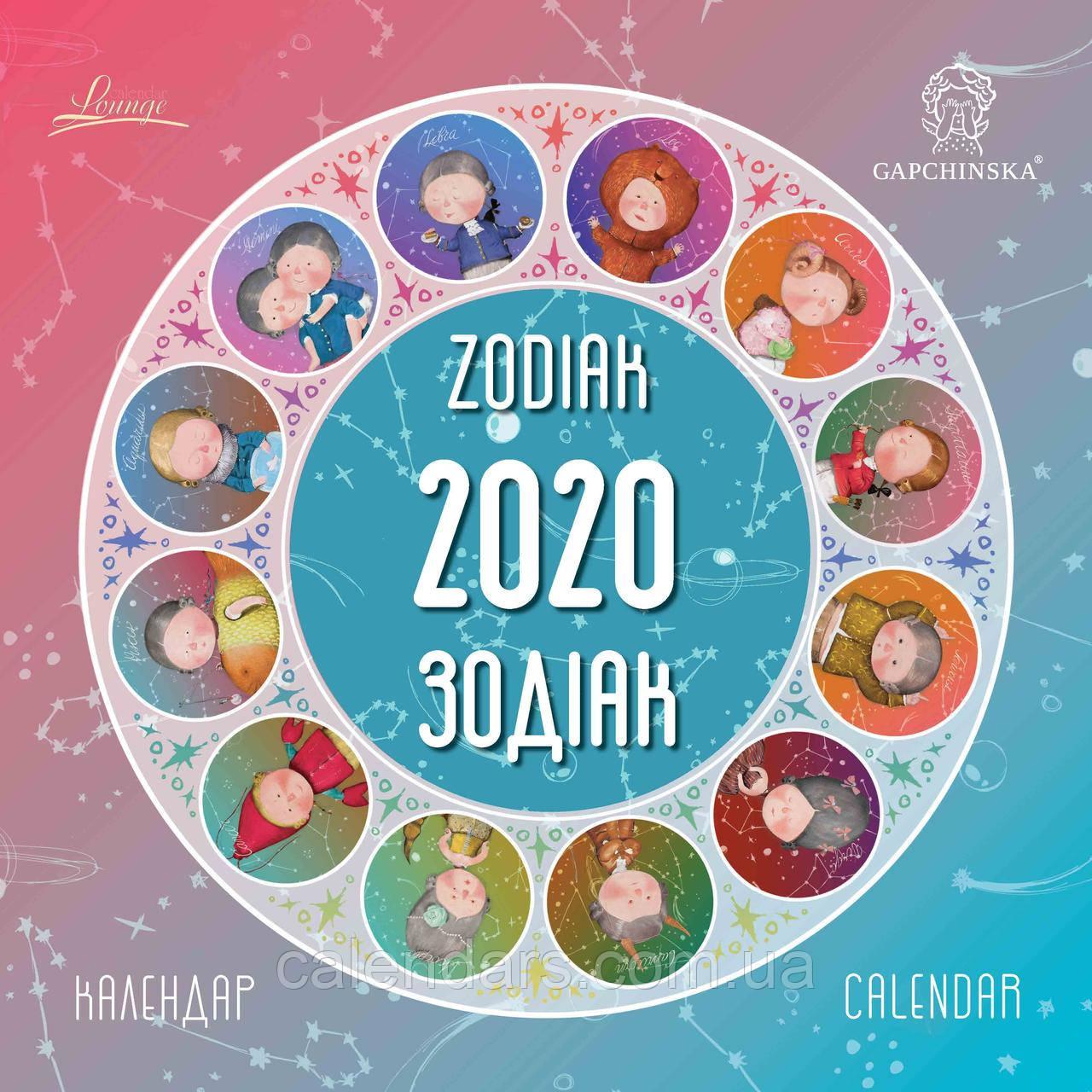 """Календар подарочный """"Лаунж Зодиак"""" 2020.Картини Гапчинской"""