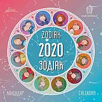 """Календар подарочный """"Лаунж Зодиак"""" 2020.Картини Гапчинской, фото 1"""
