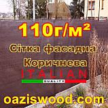 Сітка шириною 2,1 м щільність 110 г/м2 коричнева фасадна для забору та огорожі, декоративна., фото 3