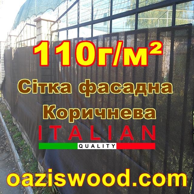 Сітка шириною 2,1 м щільність 110 г/м2 коричнева фасадна для забору та огорожі, декоративна.