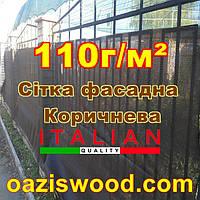 Сітка 2 * 10м  110 г/м²  коричнева фасадна для забору та огорожі, декоративна., фото 1