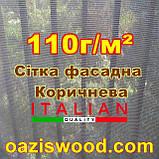 Сітка шириною 2,1 м щільність 110 г/м2 коричнева фасадна для забору та огорожі, декоративна., фото 4