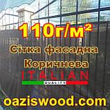 Сітка шириною 2,1 м щільність 110 г/м2 коричнева фасадна для забору та огорожі, декоративна., фото 5