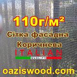 Сітка шириной 2,1м  плотность 110 г/м²  коричнева фасадна для забору та огорожі, декоративна., фото 7