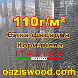 Сітка шириною 2,1 м щільність 110 г/м2 коричнева фасадна для забору та огорожі, декоративна., фото 7