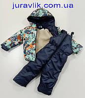 Детский зимний комбинезон 86-92р для мальчика,с овчинкой (86-104р) ТРИ СЕЗОНА (26рр)