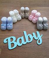 Пинетки вязаные турецкие для новорожденных,Вязаные детские пинетки,Турецкая детская одежда