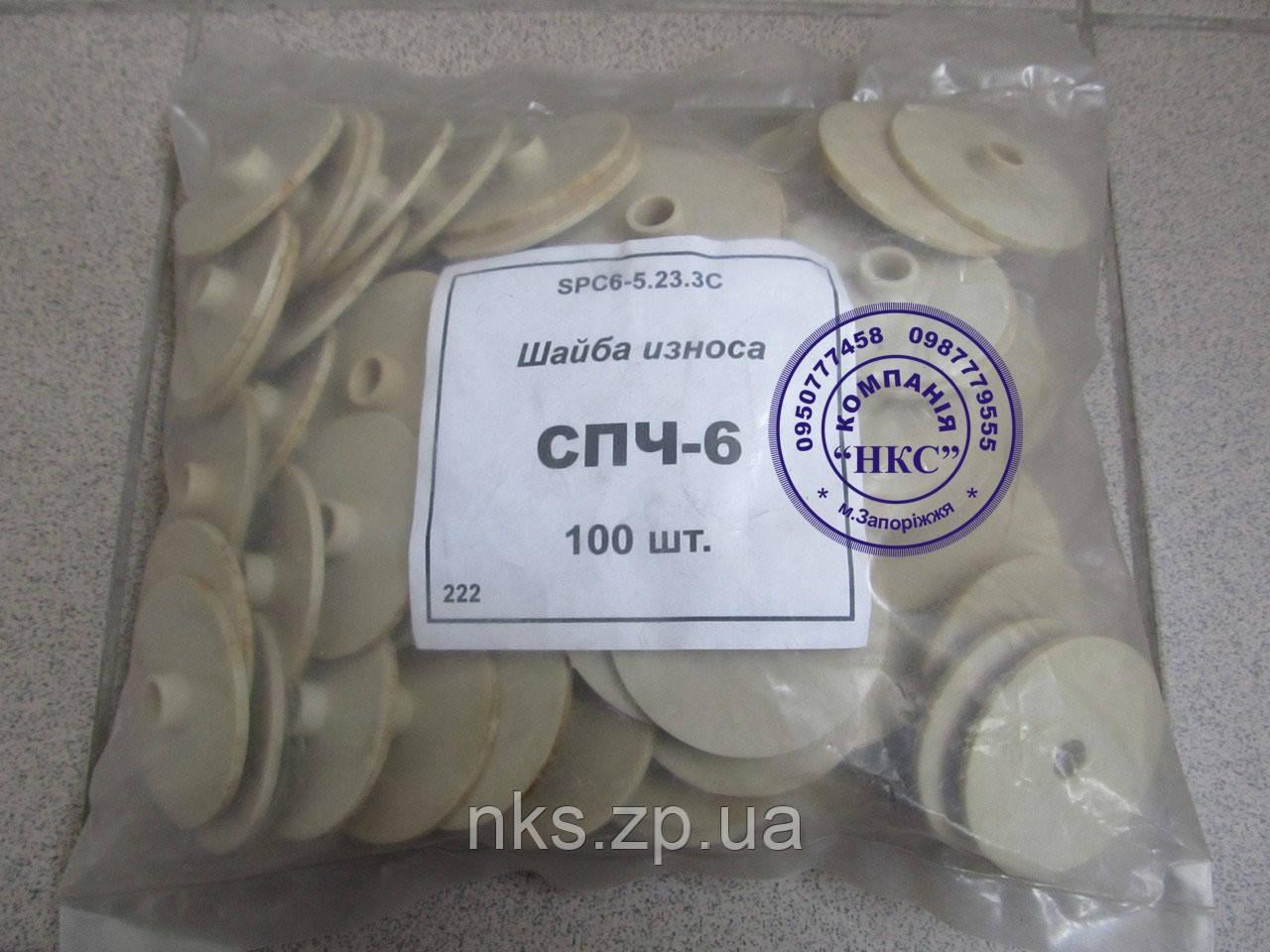 Шайба износа СПЧ-6 100 шт
