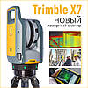 Новинки Trimble Intergeo 2019